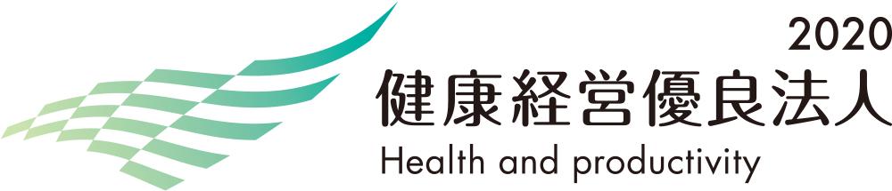 健康経営優良法人2020認定
